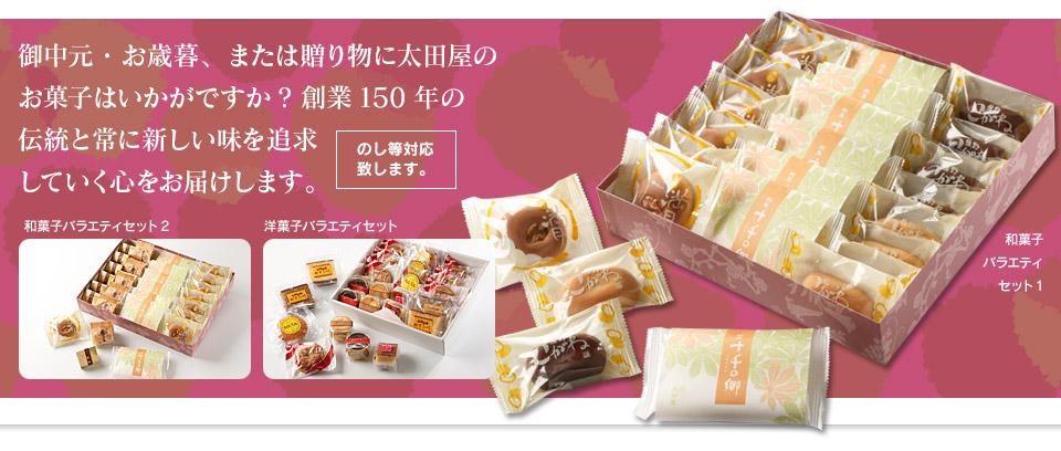 御中元・お歳暮、または贈り物に太田屋のお菓子はいかがですか?創業150年の伝統と常に新しい味を追求していく心をお届けします。